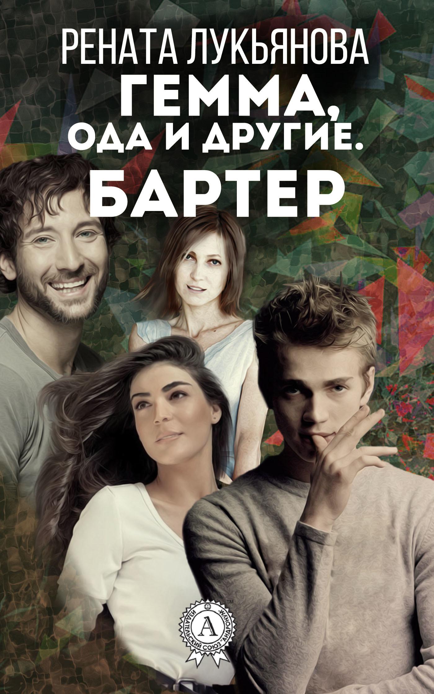Рената Лукьянова - Гемма, ода и другие. Бартер