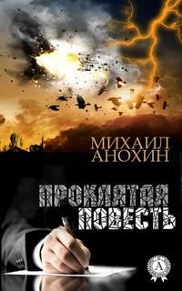 Анохин, Михаил  - Проклятая повесть