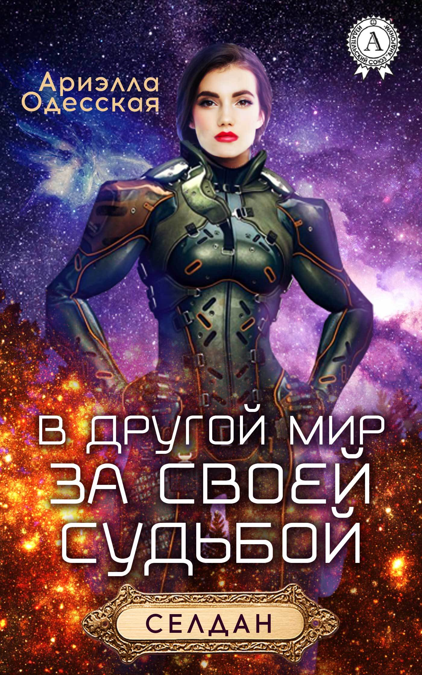 Ариэлла Одесская В другой мир за своей судьбой