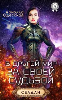 Одесская, Ариэлла  - В другой мир за своей судьбой