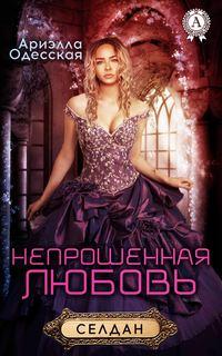 Одесская, Ариэлла  - Непрошенная любовь