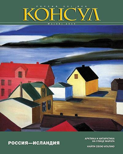 Отсутствует Журнал «Консул» № 1 (36) 2014 отсутствует журнал консул 1 24 2011