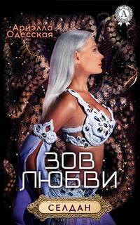 Одесская, Ариэлла  - Зов любви