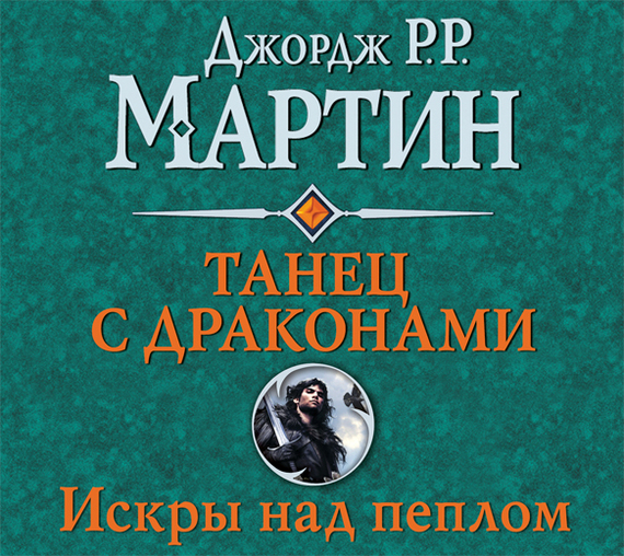 Джордж Р. Р. Мартин Танец с драконами. Книга 2. Искры над пеплом martin g r r dance with dragons