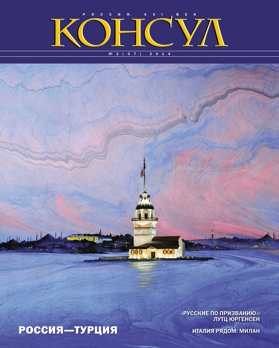 Отсутствует Журнал «Консул» № 2 (37) 2014 к азимов сирия и турция от конфронтации к сотрудничеству