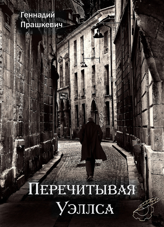Геннадий Прашкевич Перечитывая Уэллса брукс м война миров z
