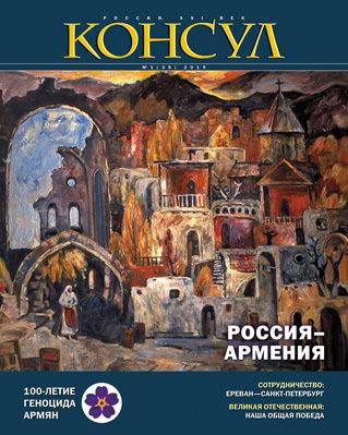 Отсутствует Журнал «Консул» № 1 (39) 2015 отсутствует журнал консул 1 24 2011