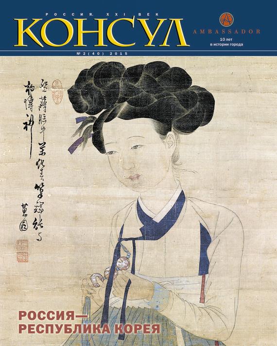 Отсутствует Журнал «Консул» № 2 (40) 2015 отсутствует журнал консул 1 39 2015