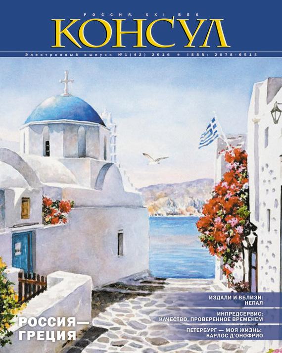 Отсутствует Журнал «Консул» № 1 (42) 2016 как подписаться или купить журнал родноверие