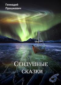 - Сендушные сказки (сборник)