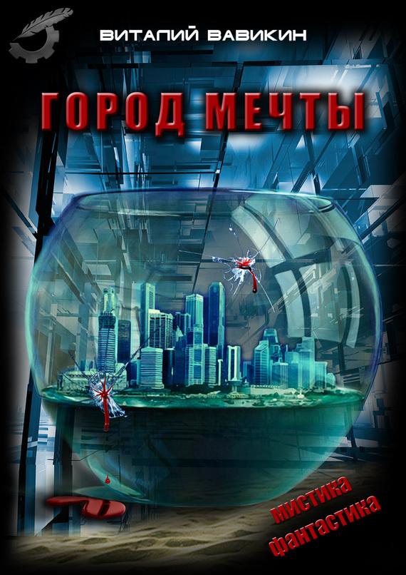 Обложка книги Город мечты, автор Вавикин, Виталий