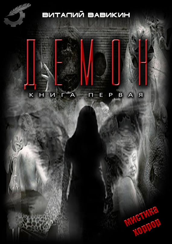 Обложка книги Демон. Книга первая, автор Вавикин, Виталий