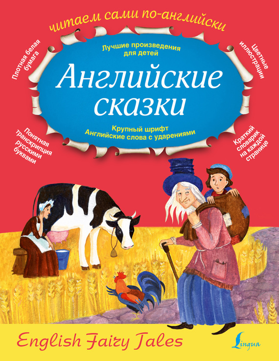 Отсутствует Английские сказки / English Fairy Tales english fairy tales