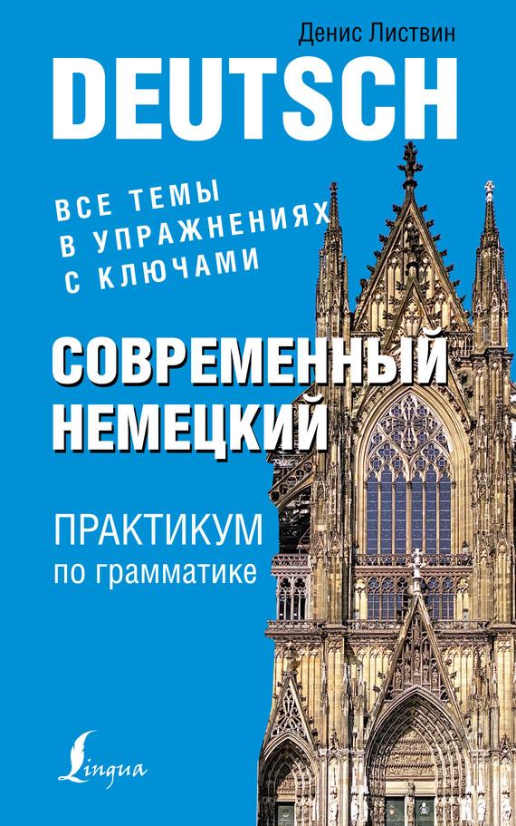 Д. А. Листвин бесплатно