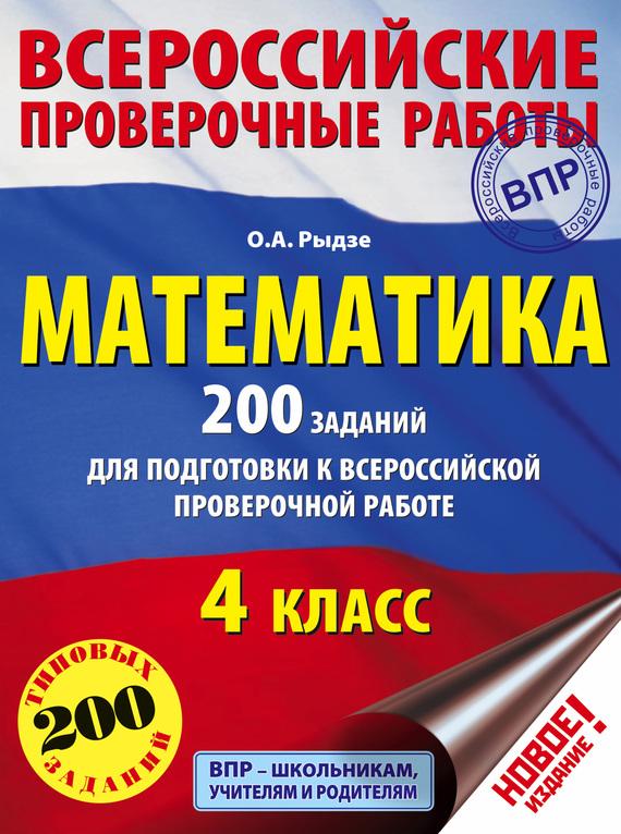 Математика. 200 заданий для подготовки к Всероссийской проверочной работе. 4 класс происходит неторопливо и уверенно