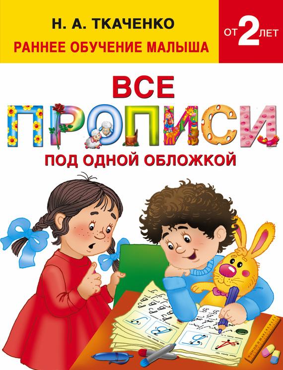 М. П. Тумановская бесплатно