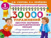 Узорова, О. В.  - 30000 упражнений. Быстрое обучение каллиграфическому письму