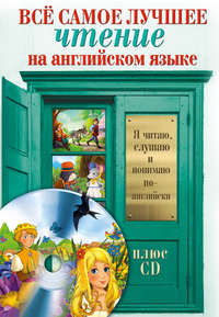 Отсутствует - Всё самое лучшее чтение на английском языке. Большой сборник сказок, анекдотов и легенд (+MP3)
