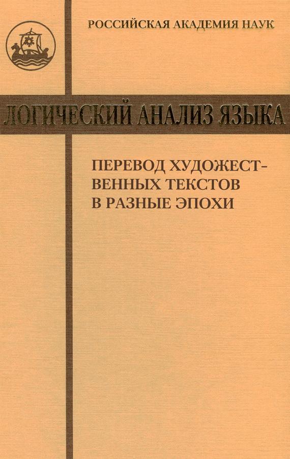 Логический анализ языка. Перевод художественных текстов в разные эпохи от ЛитРес