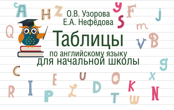 О. В. Узорова Таблицы по английскому языку для начальной школы куплю книгу по английскому языку 8 класс оксана карпюк