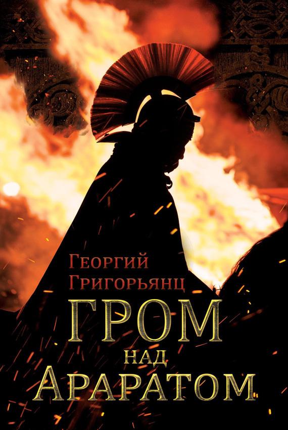 Григорий Григорьянц - Гром над Араратом