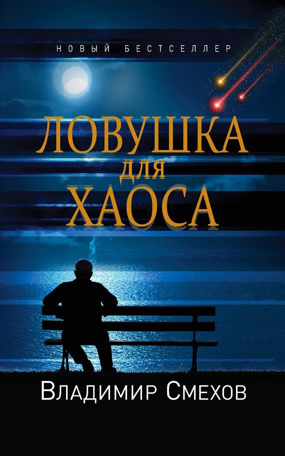 Владимир Смехов - Ловушка для Хаоса