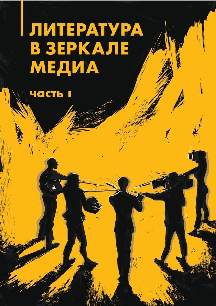 Коллектив авторов, Айгуль Гильмутдинова - Литература взеркале медиа. Часть I