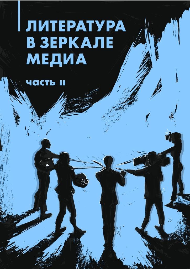 Коллектив авторов, Айгуль Гильмутдинова - Литература в зеркале медиа. Часть II