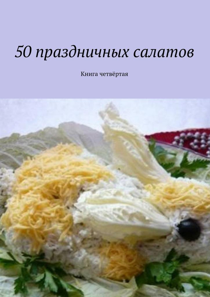 Коллектив авторов 50праздничных салатов. Книга четвёртая юлия высоцкая вкусные заметки книга для записи рецептов
