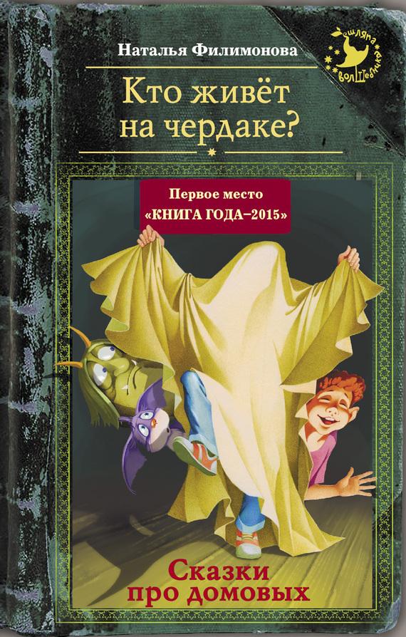 Наталья Филимонова - Кто живёт на чердаке? Сказки про домовых