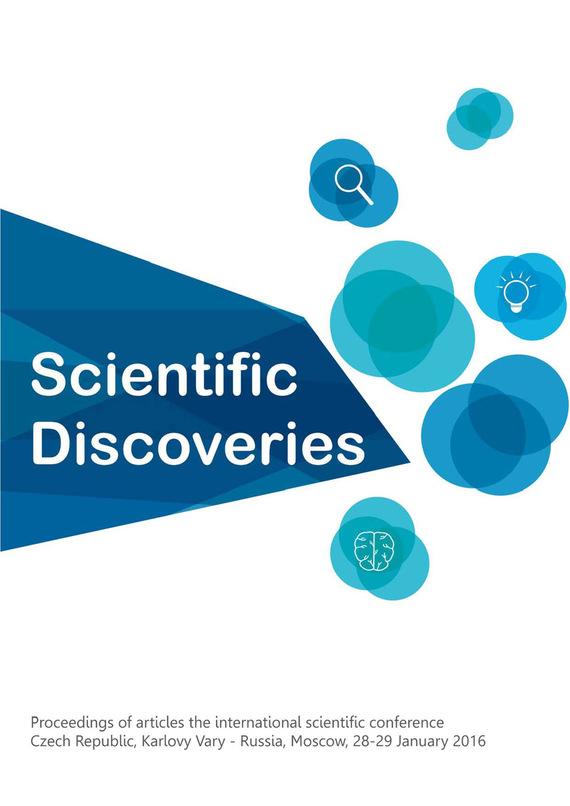 Сборник статей Scientific Discoveries. Proceedings of articles the international scientific conference. Czech Republic, Karlovy Vary – Russia, Moscow, 28–29 January 2016