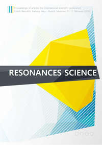 - Resonances science. Proceedings of articles the international scientific conference. Czech Republic, Karlovy Vary – Russia, Moscow, 11–12 February 2016