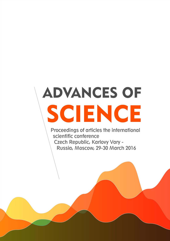 Сборник статей Advances of science. Proceedings of articles the international scientific conference. Czech Republic, Karlovy Vary – Russia, Moscow, 29–30 March 2016 materials science and technology 2004 conference proceedings