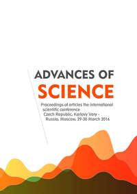 статей, Сборник  - Advances of science. Proceedings of articles the international scientific conference. Czech Republic, Karlovy Vary – Russia, Moscow, 29–30 March 2016