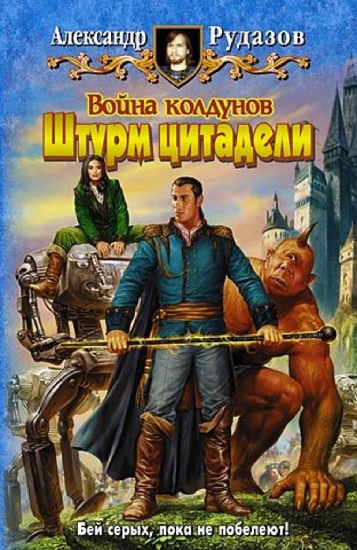 Рудазов война колдунов штурм цитадели скачать fb2