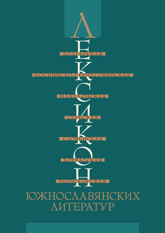 Лексикон южнославянских литератур от ЛитРес
