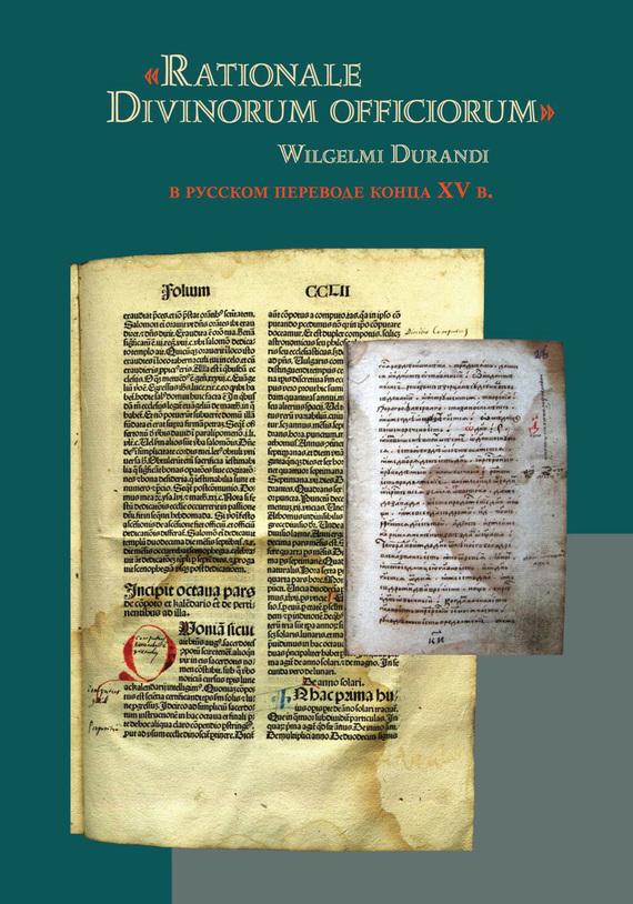 «Rationale Divinorum officiorum» Wilgelmi Durandi в русском переводе конца XV в. от ЛитРес