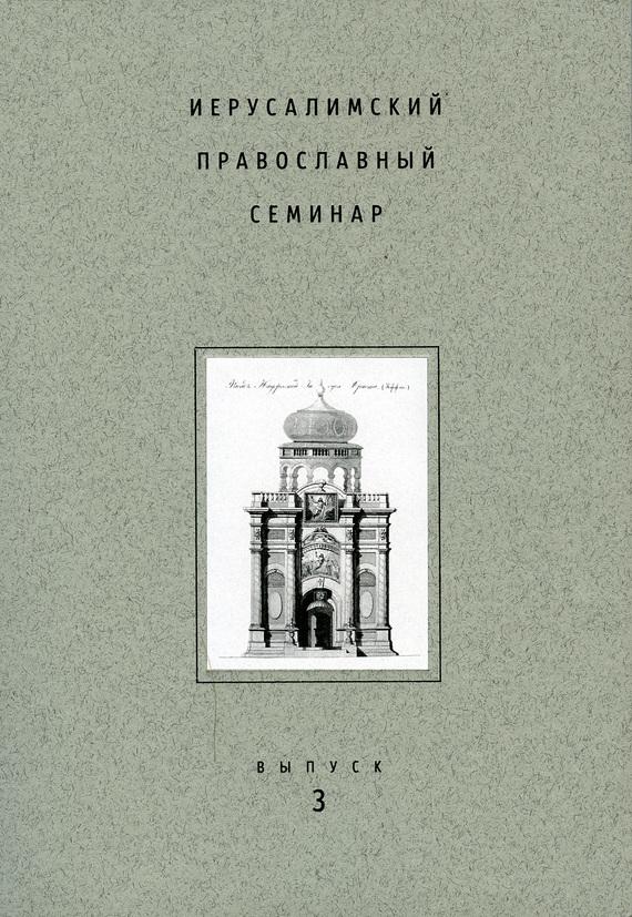 Иерусалимский православный семинар. Выпуск 3 от ЛитРес