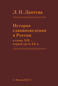 Лаптева, Л. П.  - История славяноведения в России в конце XIX – первой трети ХХ в.