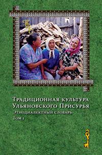 авторов, Коллектив  - Традиционная культура Ульяновского Присурья. Этнодиалектный словарь. Том 1