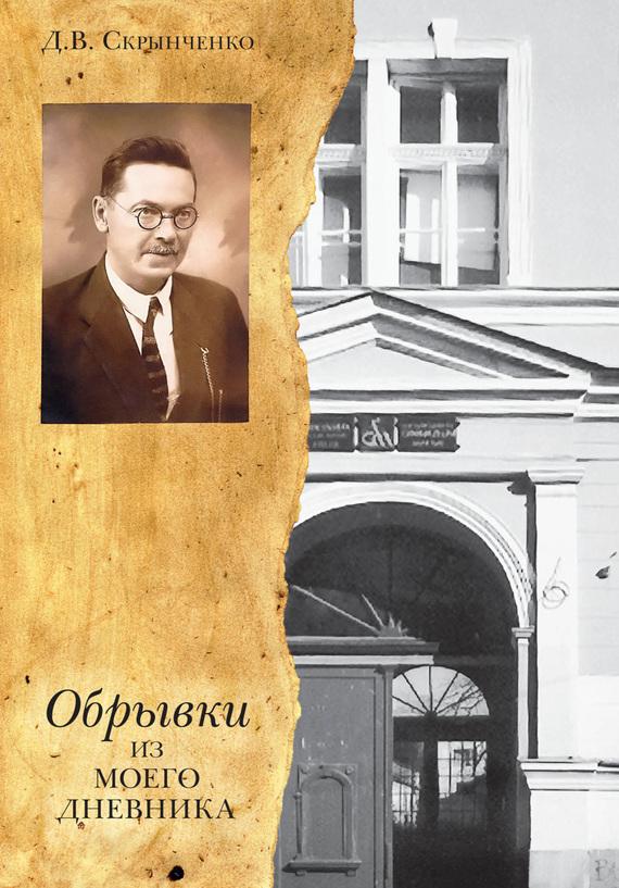 Обложка книги Обрывки из моего дневника, автор Скрынченко, Д. В.