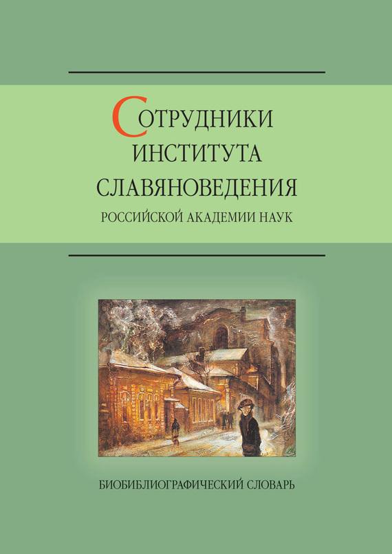 Сотрудники Института славяноведения Российской академии наук от ЛитРес
