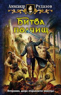 Рудазов, Александр  - Битва полчищ