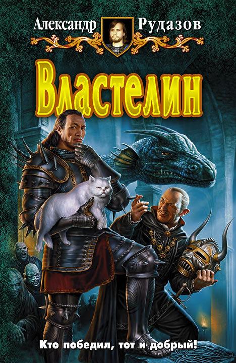 Обложка книги Властелин, автор Рудазов, Александр