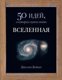 Бейкер, Джоанн  - Вселенная. 50 идей, о которых нужно знать