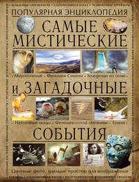Вяткин, Аркадий  - Самые мистические и загадочные события