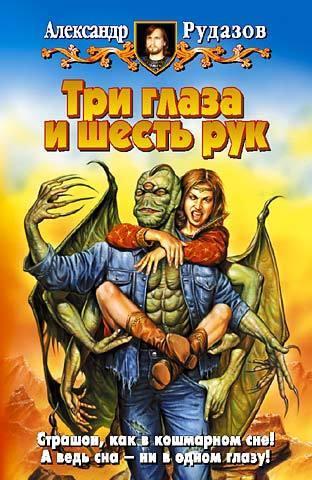 Александр Рудазов Три глаза и шесть рук кардашова анна алексеевна а ты какой