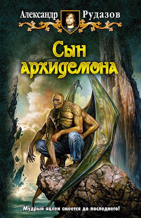 Александр Рудазов бесплатно