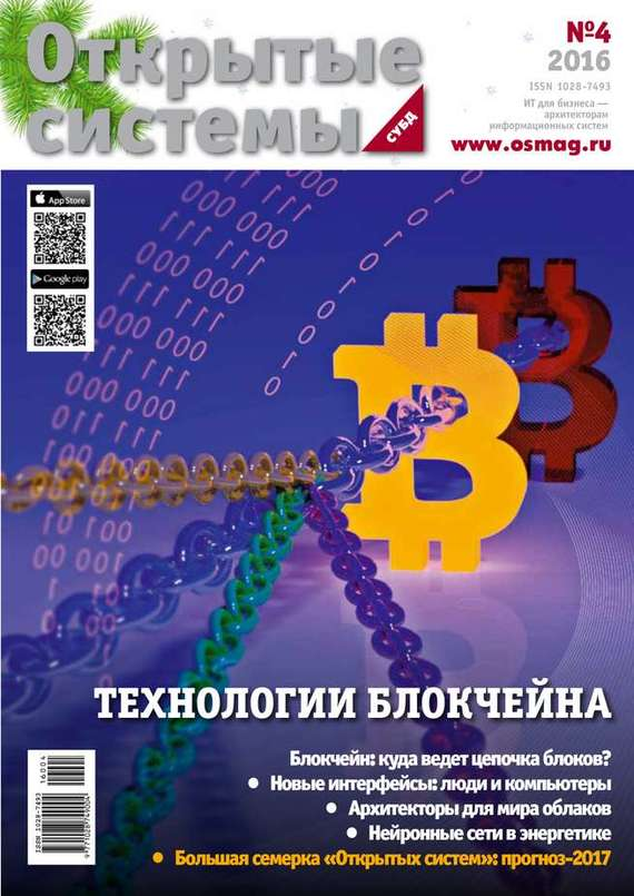 Редакция журнала Открытые Системы. СУБД Открытые системы. СУБД 04-2016 z18 android 4 2 dual core gsm smart phone w fm wifi 2 4 capacitive screen gps black
