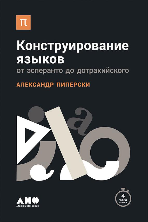 Александр Пиперски бесплатно